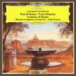 レスピーギ:交響詩≪ローマの松≫、≪ローマの祭り≫、≪ローマの噴水≫ [ 小澤征爾 ]