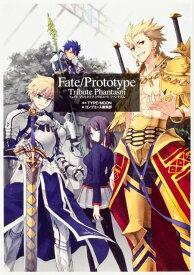 Fate/Prototype Tribute Phantasm (単行本コミックス) [ TYPE-MOON ]