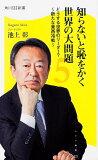 知らないと恥をかく世界の大問題(5) どうする世界のリーダー? (角川新書)