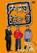 内村さまぁ〜ず vol.73