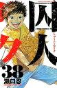 囚人リク(38) (少年チャンピオンコミックス) [ 瀬口忍 ]