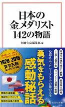 日本の金メダリスト 142の物語