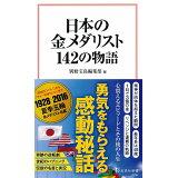 日本の金メダリスト142の物語 (宝島社新書)