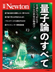 Newton別冊 量子論のすべて 改訂第2版