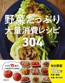 野菜たっぷり大量消費レシピ 304