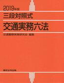 交通実務六法(2019年版)