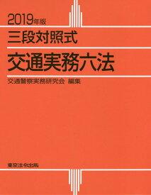 交通実務六法(2019年版) 三段対照式 [ 交通警察実務研究会 ]