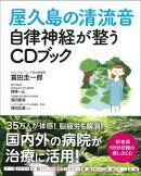 屋久島の清流音自律神経が整うCDブック