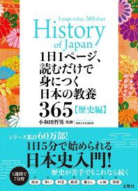 1日1ページ、読むだけで身につく日本の教養365歴史編 [ 小和田哲男 ]