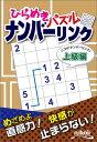 ひらめきパズルナンバーリンク ニコリ「ナンバーリンク」上級編
