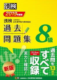 漢検 8級 過去問題集 2019年度版 [ 公益財団法人 日本漢字能力検定協会 ]