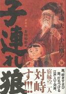【バーゲン本】子連れ狼 愛蔵版 16