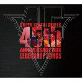 スーパー戦隊シリーズ45作品記念主題歌BOX LEGENDARY SONGS [ (特撮) ]