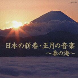 日本の新春・正月の音楽〜春の海〜 [ (ヒーリング) ]