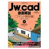 Jw_cad徹底解説(コマンド解説編 2012-20) (エクスナレッジムック)