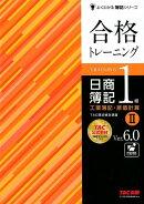 合格トレーニング 日商簿記1級 工業簿記・原価計算2 Ver.6.0