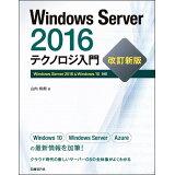 Windows Server 2016テクノロジ入門改訂新版