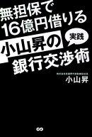 "小山昇の""実践""銀行交渉術"