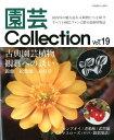 園芸Collection(Vol.19) 古典園芸植物 錦蘭 松葉蘭 福寿草 カンアオイ 老鴉柿 武将 (別冊趣味の山野草)