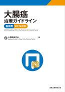 大腸癌治療ガイドライン 医師用 2019年版