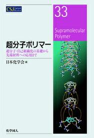 超分子ポリマー 超分子・自己組織化の基礎から先端材料への応用まで (CSJカレントレビュー) [ 日本化学会 ]