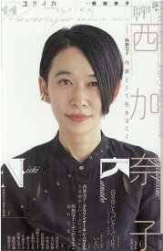 ユリイカ(11 2020(第52巻第14) 詩と批評 特集:西加奈子