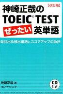 神崎正哉のTOEIC TESTぜったい英単語改訂版