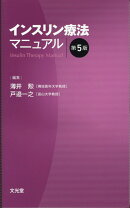 インスリン療法マニュアル第5版