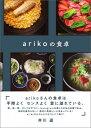 arikoの食卓 [ ariko ]