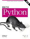 初めてのPython第3版 [ マーク・ルッツ ]