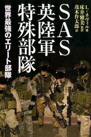 SAS英陸軍特殊部隊 世界最強のエリート部隊 [ リー・ネヴィル ]