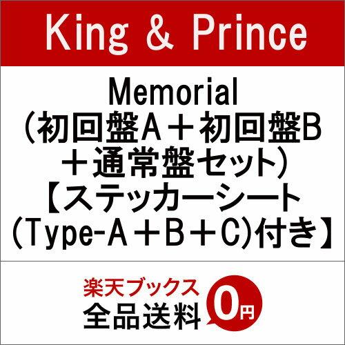 【先着特典】Memorial (初回盤A+初回盤B+通常盤セット) (ステッカーシート(Type-A+B+C)付き) [ King & Prince ]