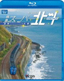 ビコム ブルーレイ展望::キハ283系特急スーパー北斗 函館~札幌【Blu-ray】 [ (鉄道) ]
