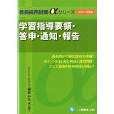学習指導要領・答申・通知・報告(2021年度版) (教員採用試験αシリーズ)