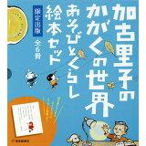 加古里子のかがくの世界あそびとくらし絵本セット(全6冊セット) (かがくのとも絵本)