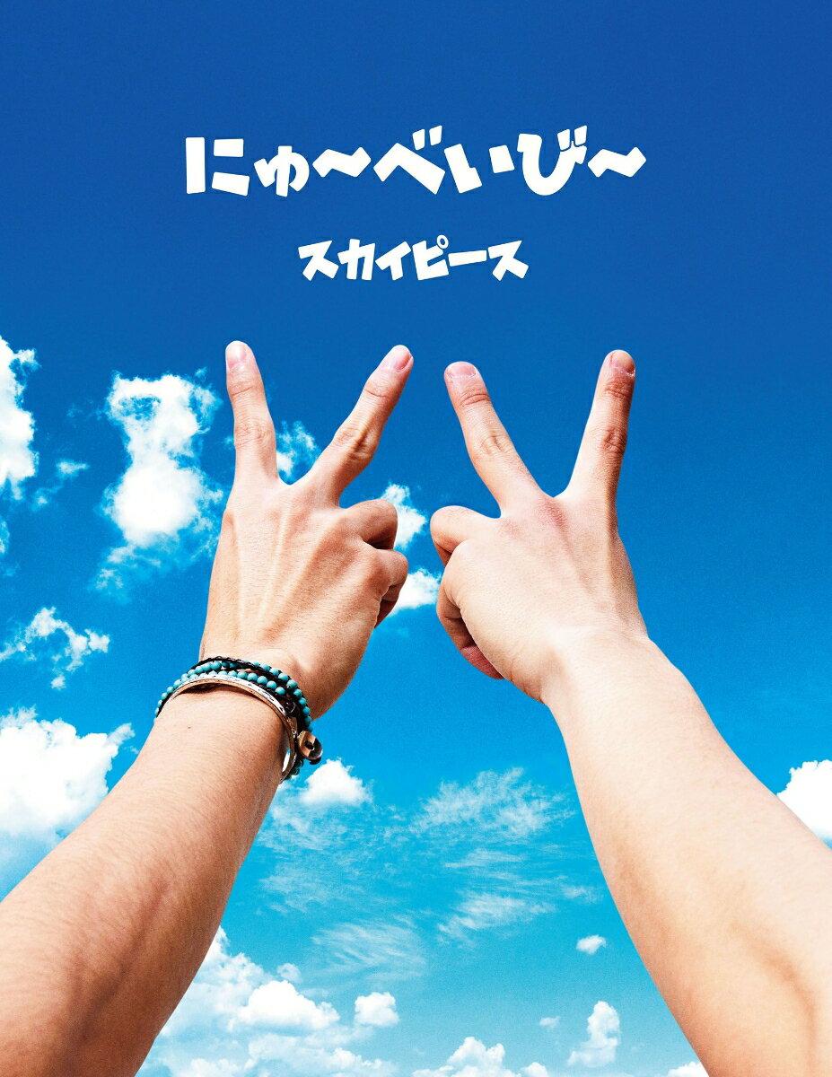 にゅ〜べいび〜 (完全生産限定スカイ盤 CD+豪華美麗フォトブック+DVD) [ スカイピース ]
