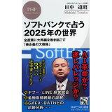 ソフトバンクで占う2025年の世界 (PHPビジネス新書)