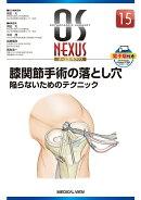 膝関節手術の落とし穴