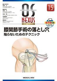 膝関節手術の落とし穴 陥らないためのテクニック (OS NEXUS) [ 宗田大 ]