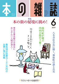 本の雑誌432号2019年6月号 [ 本の雑誌編集部 ]