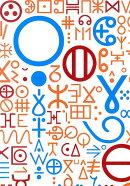 ベルベル語とティフィナグ文字の基礎