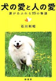 犬の愛と人の愛 涙があふれる25の物語 [ 石川利昭 ]