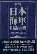 【バーゲン本】日本海軍用語事典