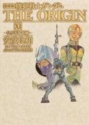 機動戦士ガンダムTHE ORIGIN(11(ひかる宇宙編))愛蔵版