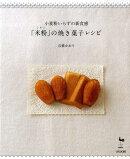 「米粉」の焼き菓子レシピ