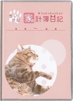 ちいさな家計簿日記 (ねこ・ピンク)