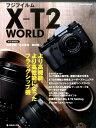 フジフイルムX-T2 WORLD より高機能、より高性能になったフラッグシップ機 (日本カメラmook)