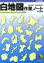 白地図作業ノート改訂新版 中学受験用 [ 日能研教務部 ]