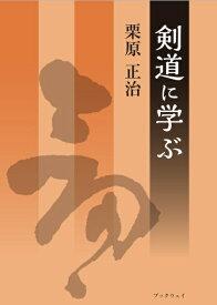 剣道に学ぶ [ 栗原 正治 ]