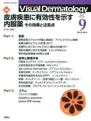 Visual Dermatology 2017年9月号 Vol.16 No.9